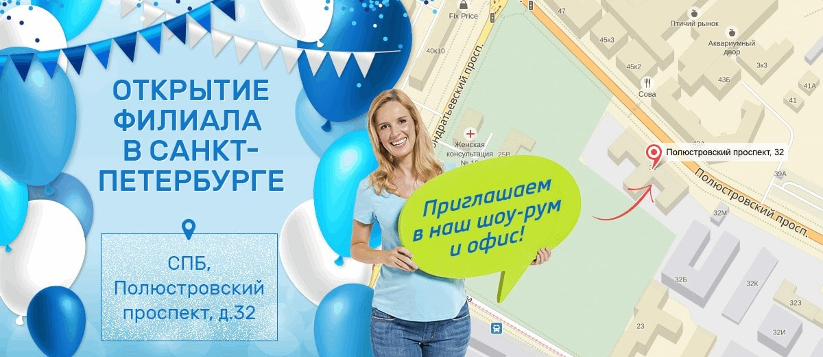 Открытие филиала в Санкт-Петербурге