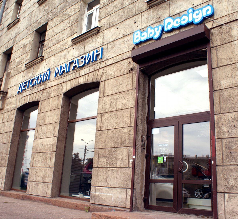 магазин Baby Design в Cанкт-Петербурге