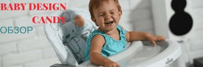 Baby Design Candy стульчик-трансформер