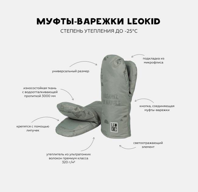 муфты для коляски Leokid Little Dreamer