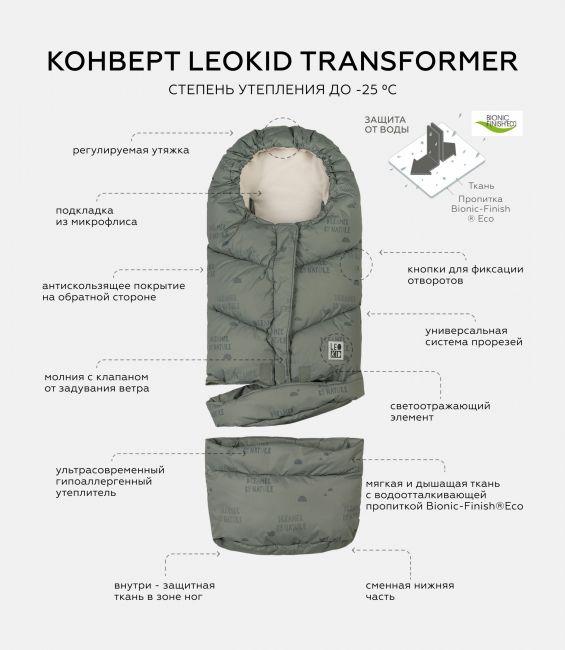 описание функций конверта-трансформера Leokid