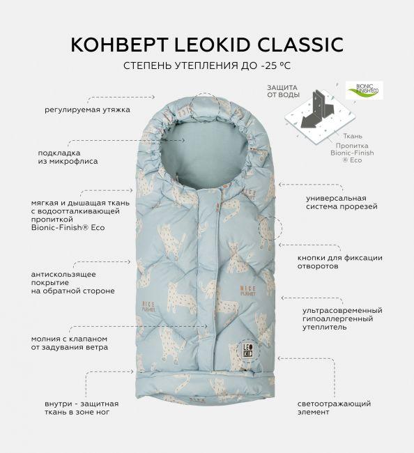 Конверт Leokid Classic