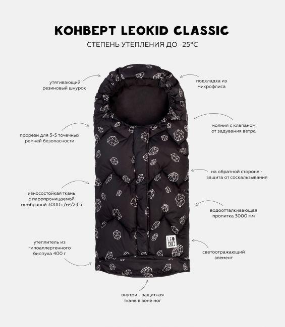 Конверт Leokid Classic Cosmic